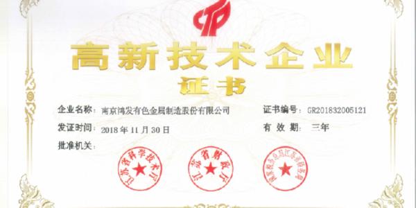 官宣!鸿发有色荣获国家高新技术企业证书