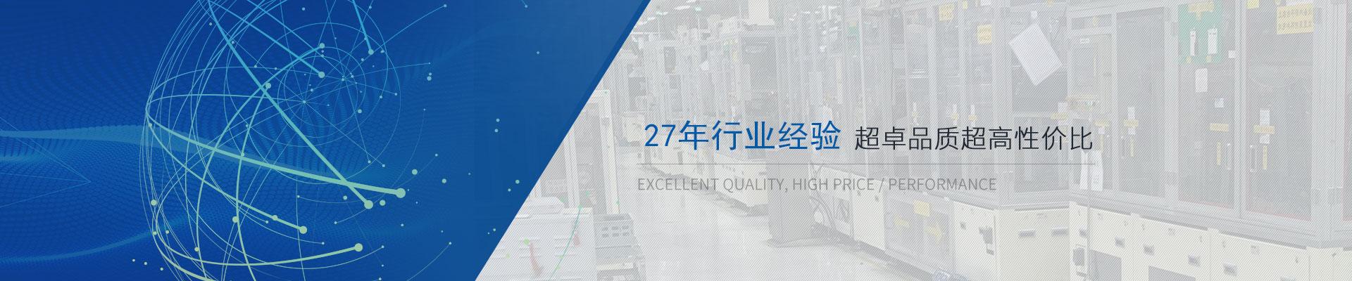 鸿发27年行业经验超卓品质超高性价比