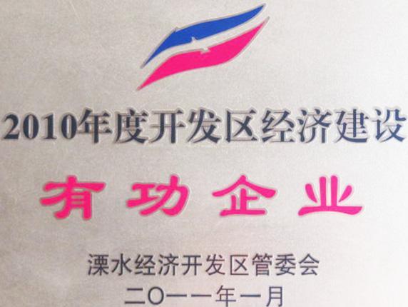 2010年度有功企业证书